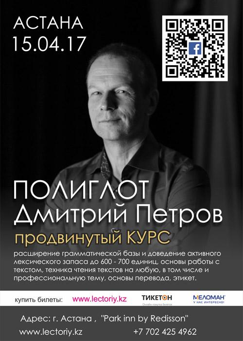 Семинар Дмитрия Петрова. Продвинутый курс/Английский язык Астана